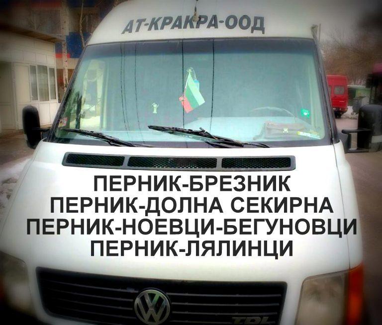 """РАЗПИСАНИЕ АТ """"КРАКРА"""" ООД"""