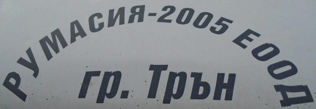 """РАЗПИСАНИЕ """"РУМАСИЯ – 2005"""" ЕООД – ТРЪН"""