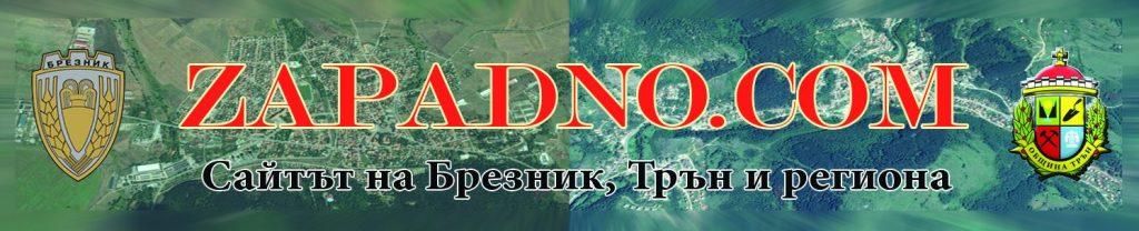 Zapadno.com - Сайтът на Брезник, Трън и региона